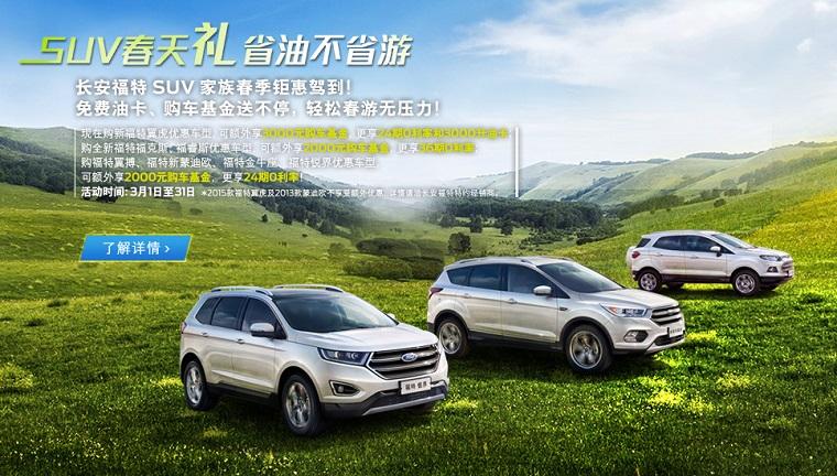 2017雙鴨山首次大型車展福特鉅惠