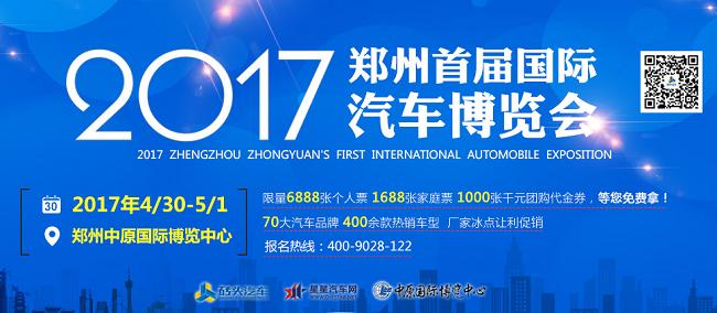 2017郑州首届国际汽车博览会