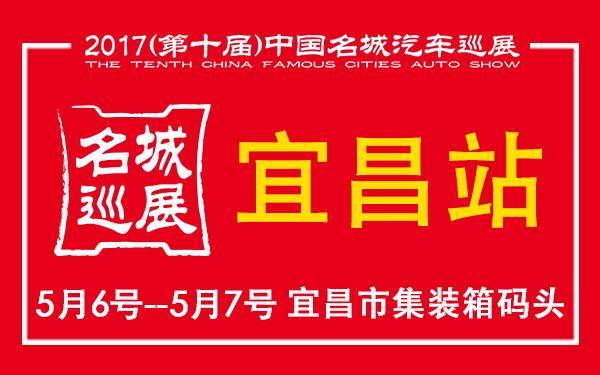2017(第十届)名城汽车巡展宜昌站