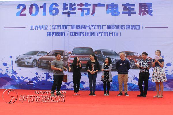 2016毕节广电车展开始啦