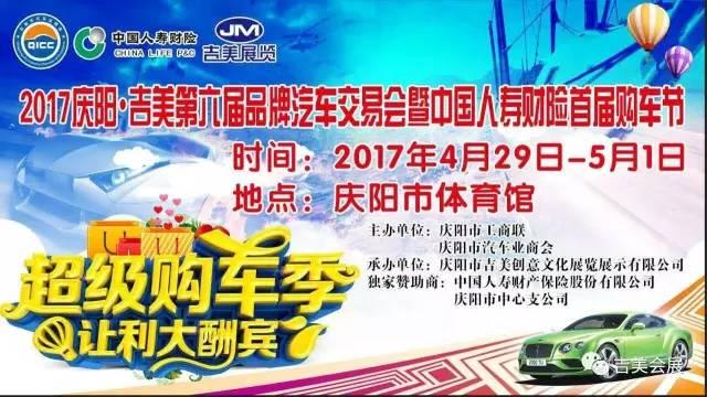 2017庆阳·吉美第六届品牌汽车交易会暨中国人寿财险首届购车节