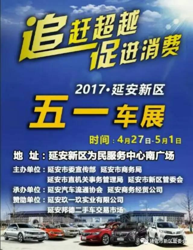 2017延安新区五一车展