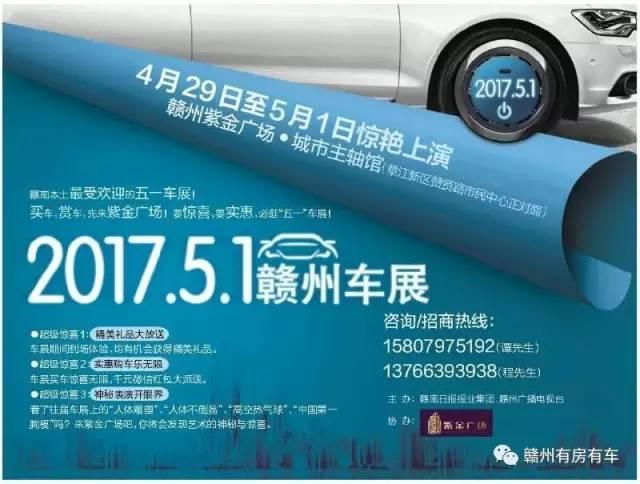 2017赣州五一车展