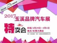 2017玉溪品牌汽车展特卖会4月29日开幕