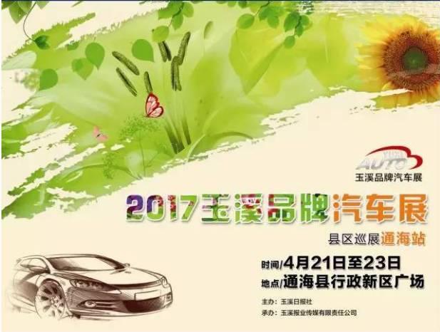 2017玉溪品牌汽车展通海巡展即将盛大启幕