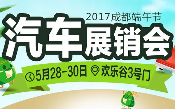 2017成都(端午)汽车展销会