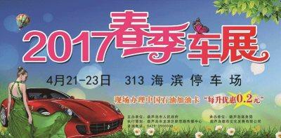 2017葫芦岛春季车展即将开幕
