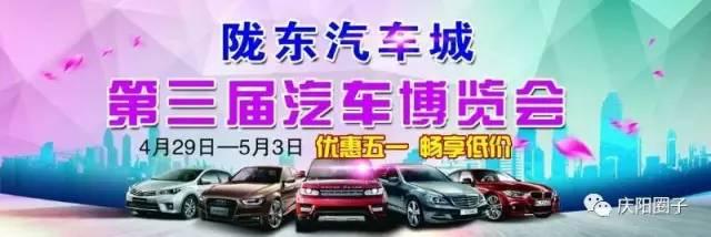 2017陇东汽车城第三届汽车博览会