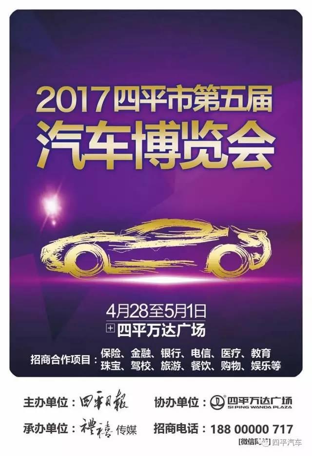 2017四平市第五届汽车博览会