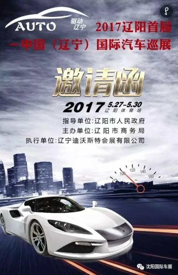 2017中国(辽宁)国际汽车巡展辽阳站