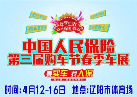 2017 辽阳市中人民保险第三届购车节春季车展