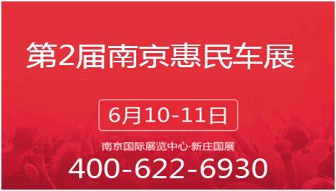 第2届南京惠民车展