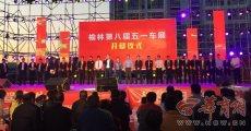 榆林五一车展落幕 售车上千辆 销售额破亿