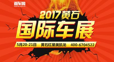 百车网黄石国际车展5月20-21盛大开启