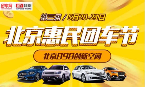 2017第三届北京惠民团车节