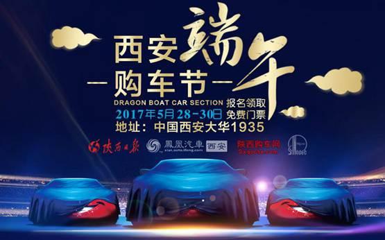 2017中国(西安)端午购车节