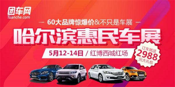 2017哈尔滨惠民车展