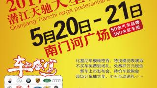 2017(第十二届)潜江天驰大型特惠车展