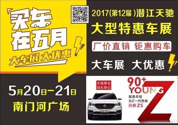 潛江南門河廣場大型車展 逼格再度升級