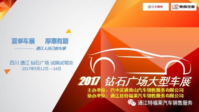 2017通江钻石广场大型车展