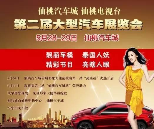 2017仙桃第二届大型汽车展览会