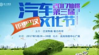 2017仙桃第三届汽车文化节