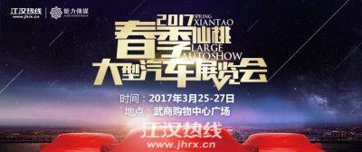 2017仙桃春季大型车展即将开幕