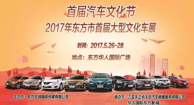 2017年东方市首届大型汽车文化节