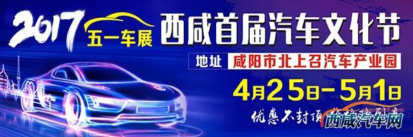 2017年西咸首届汽车文化节
