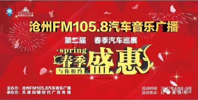 沧州FM105.8汽车音乐广播第二届春季汽车巡展·黄骅站