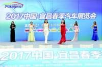 宜昌(夏季)车展钜惠全城