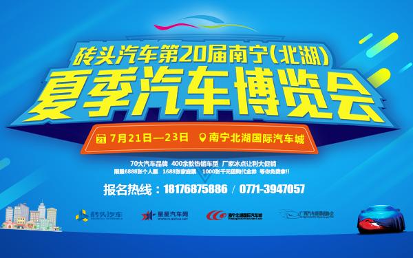 2017砖头汽车第20届南宁(北湖)夏季汽车博览会