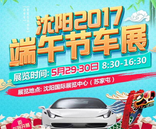 沈阳2017端午节车展