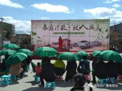 """中国农业银行迪庆分行""""五一汽车节""""开幕啦"""