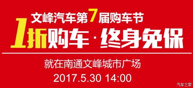 2017文峰汽车第7届购车节