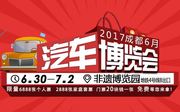 2017成都6月汽车博览会