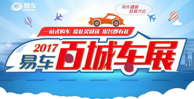 2017易车百城车展咸阳站