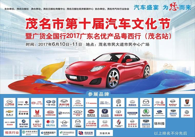 茂名市第十届汽车文化节
