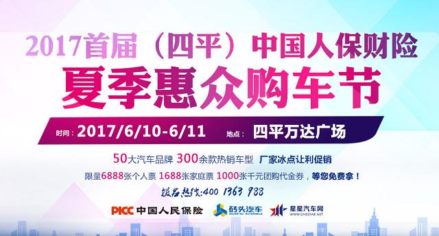 2017首届四平夏季惠众购车节