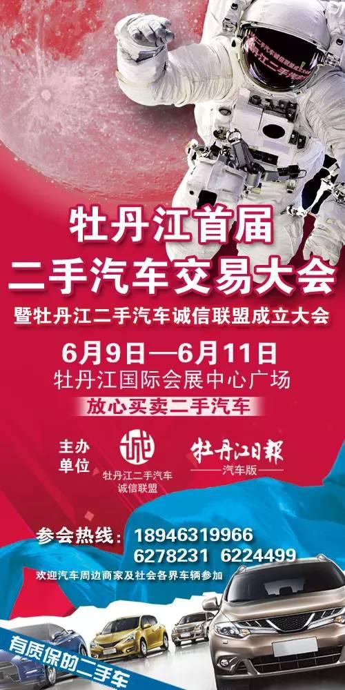 2017牡丹江首届二手汽车交易大会