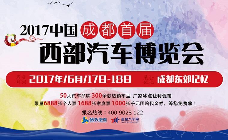 2017中国成都首届西部汽车博览会