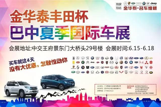 2017年巴中夏季国际汽车展
