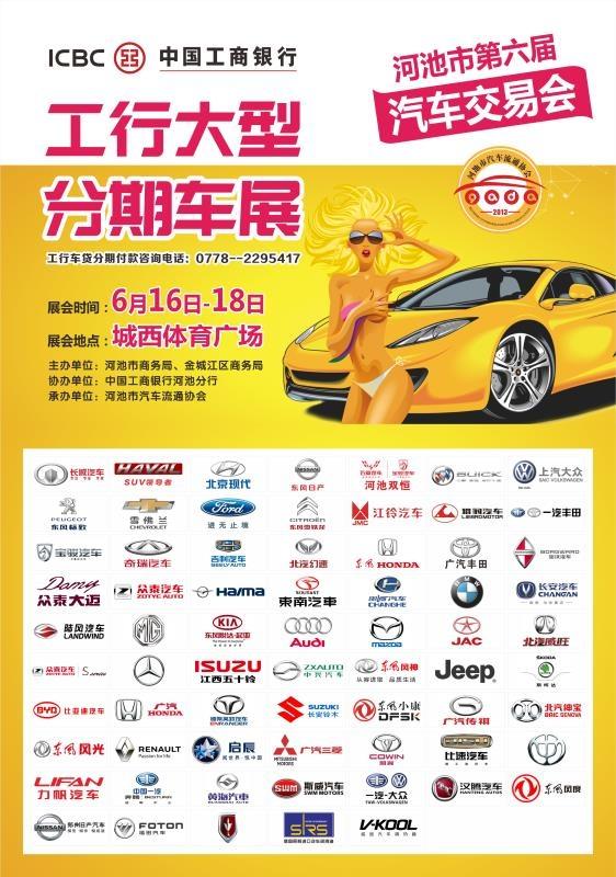 2017河池市第6届汽车交易会