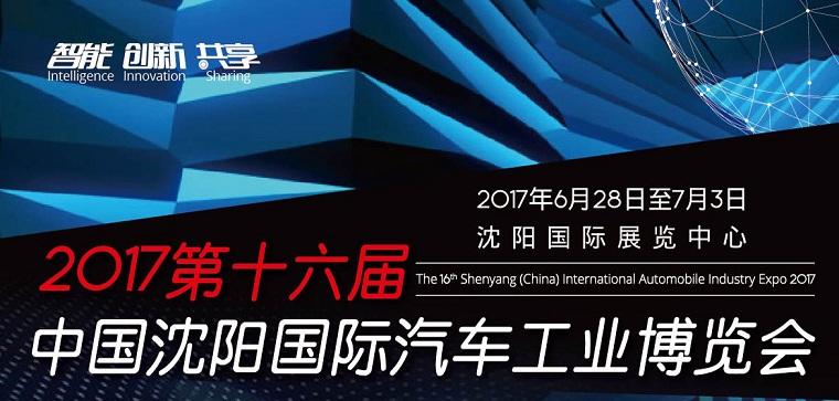 2017第十六届中国沈阳国际汽车工业博览会