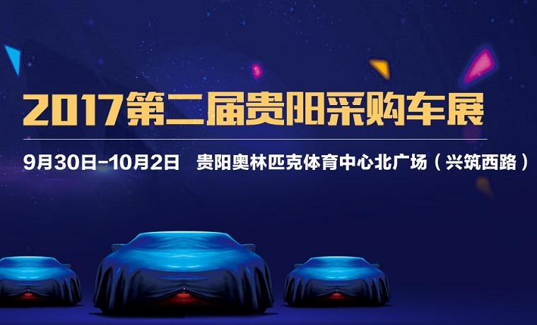 2017年第二届贵阳采购车展