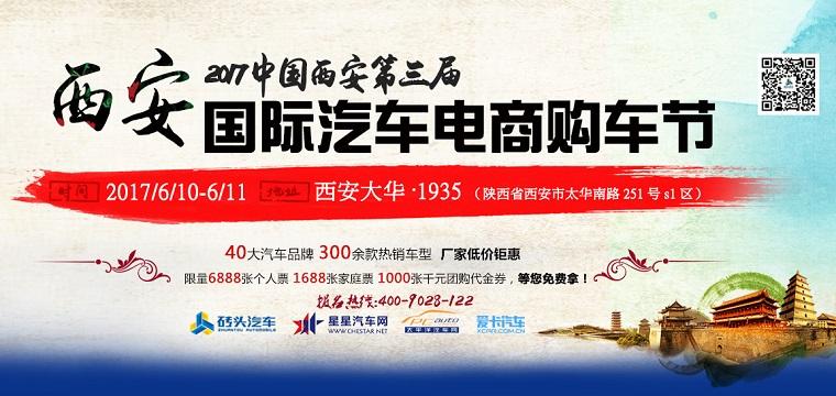 中国西安第三届国际汽车电商购车节