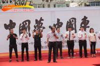 2017第四届中原国际车展在邯郸开展