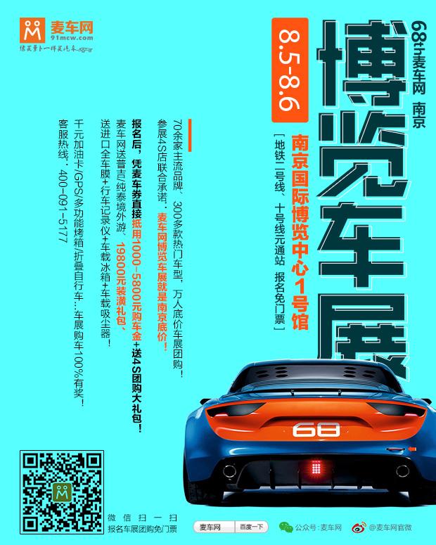 68届麦车网(南京)博览车展