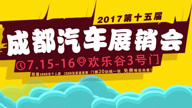 2017成都第十四届汽车博览会