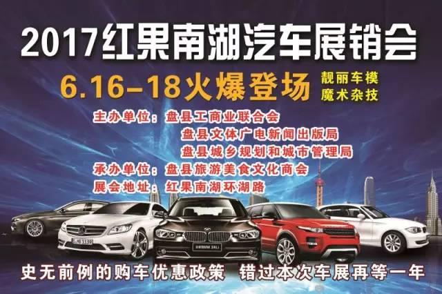 2017夏季盘州南湖汽车展销会